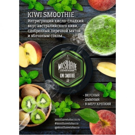 Must Have Kiwi Smoothie (Киви Смузи) - 125 грамм